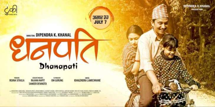 dhanapati-first-look-poster